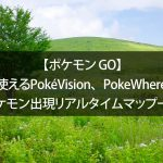 pokevision-pokewhere-alternative-service-and-apps-00000.jpg