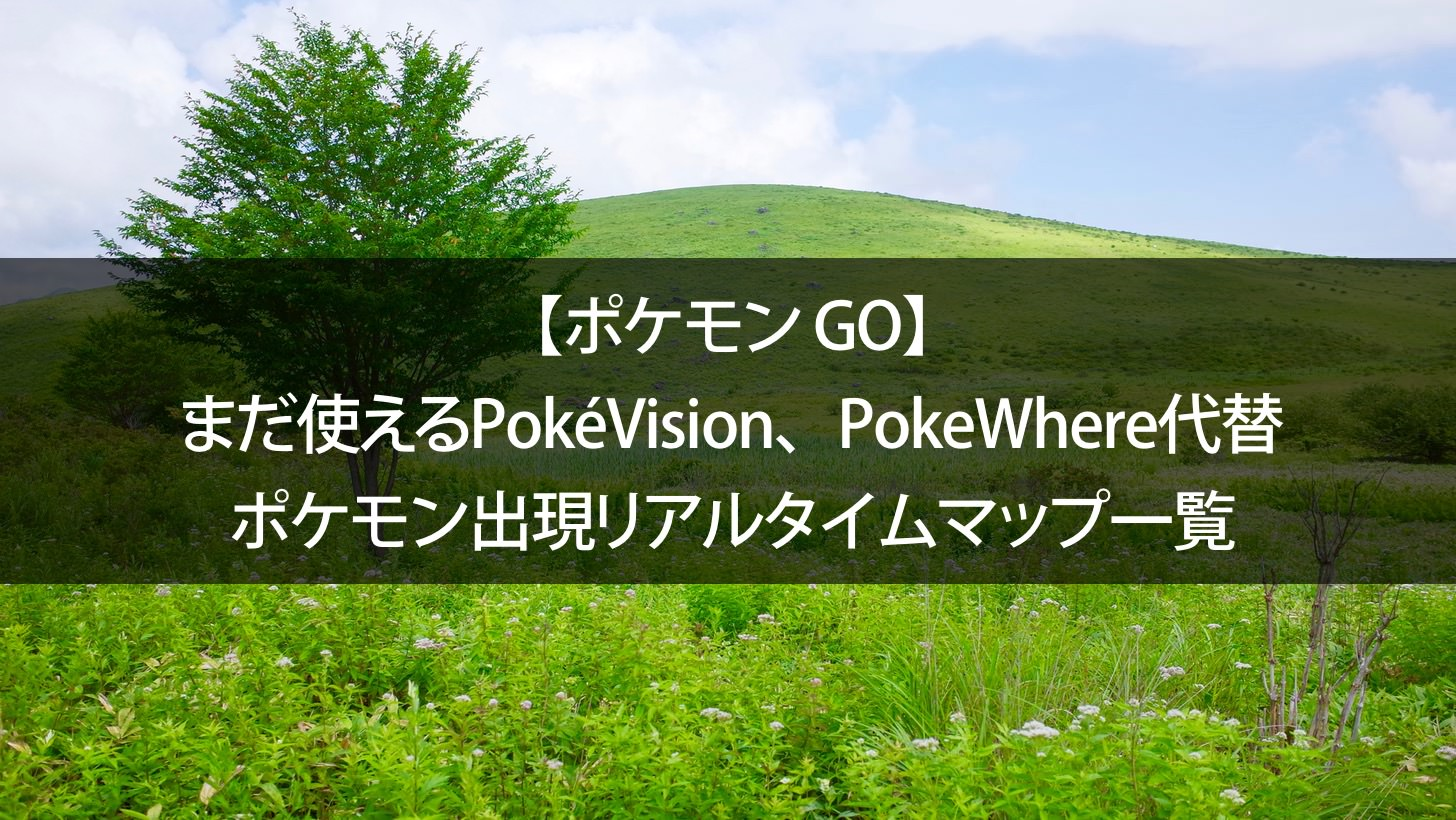 Pokevision pokewhere alternative service and apps 00000