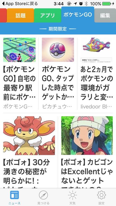 Smart news pokemon go