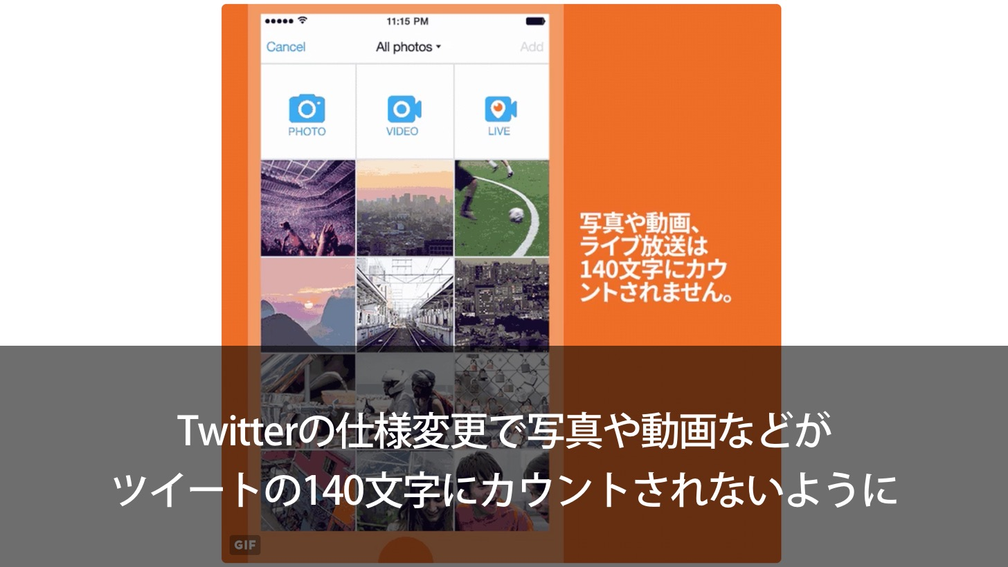 Attachments no longer count toward your 140 characters at twitter 00000
