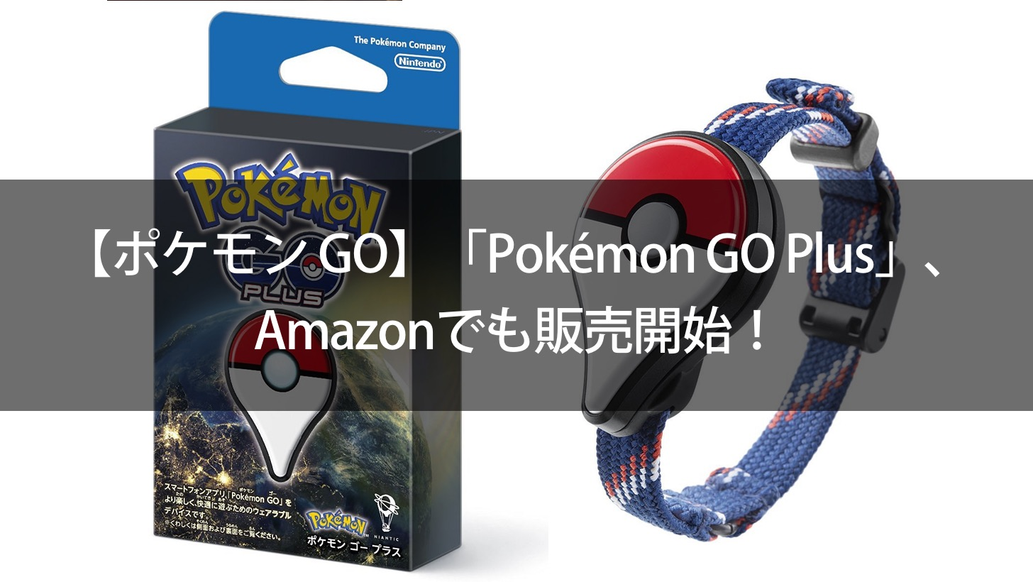 Pokemon go plus now on sale at amazon 00000