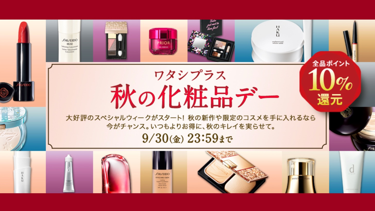 Shiseido watashi plus 2016 autumn sale 00000