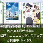 amazon-kindle-niconico-kadokawa-fair-2016-00000.jpg