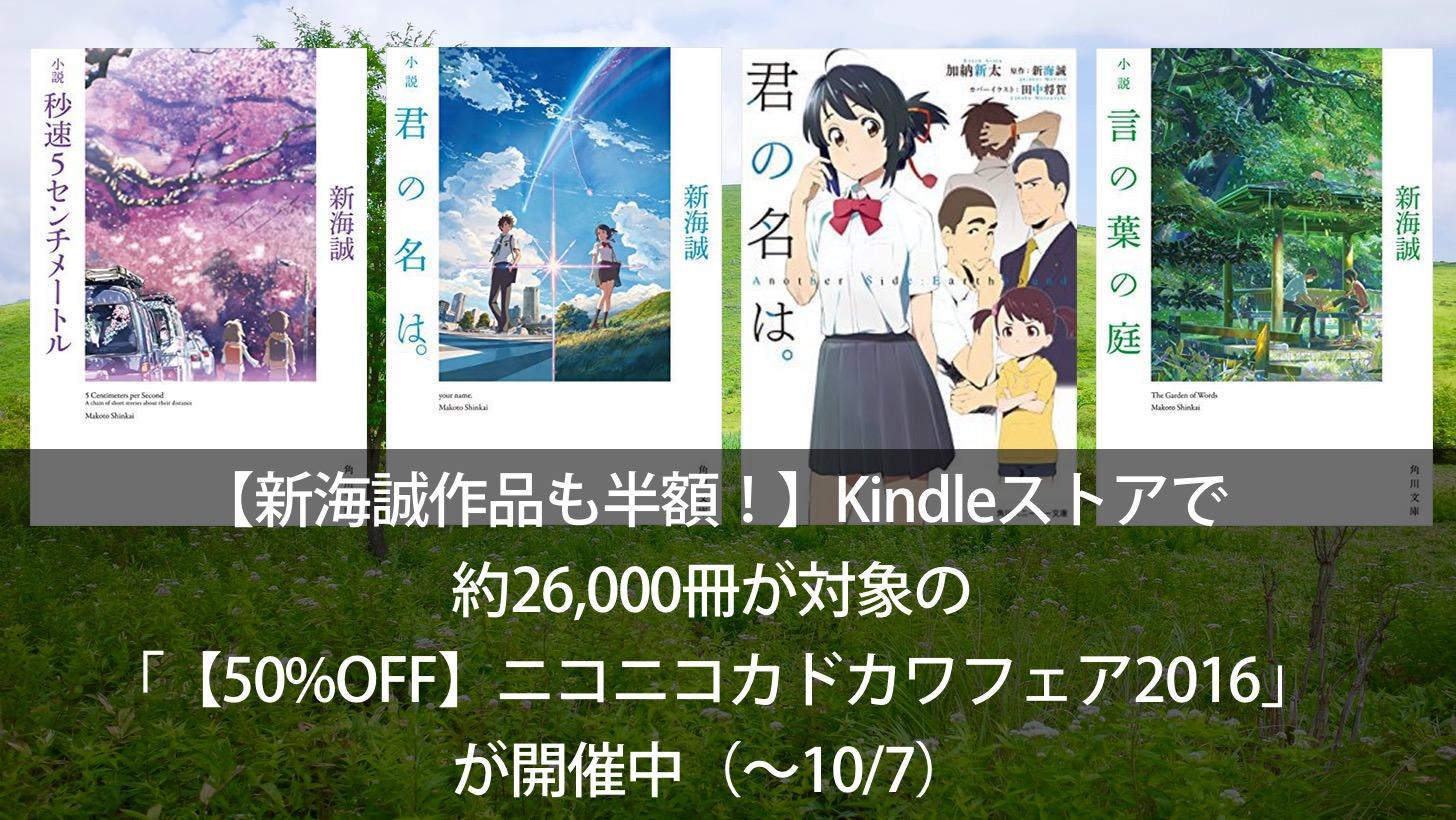 Amazon kindle niconico kadokawa fair 2016 00000