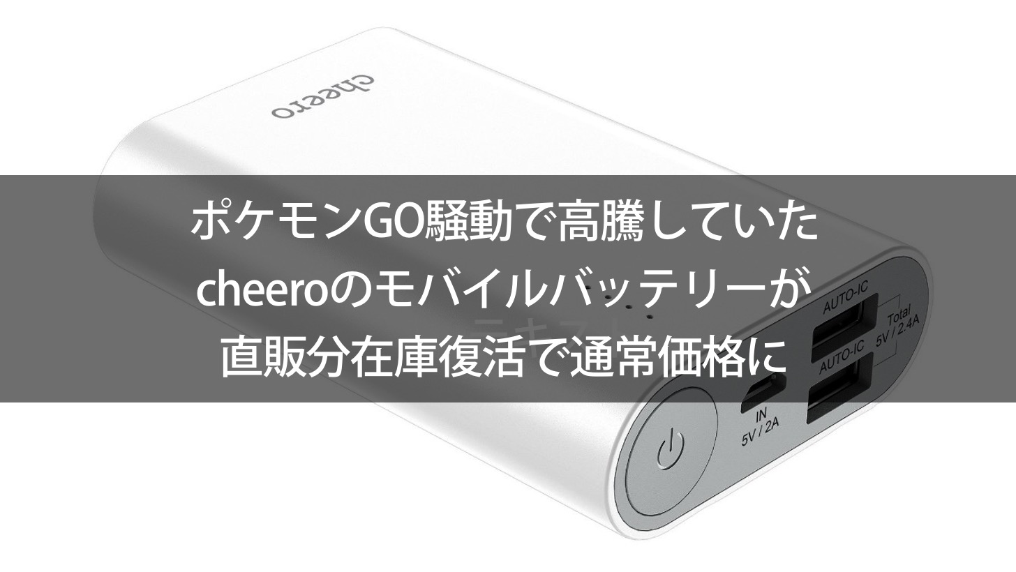 Cheero mobile battery in inventory and be fair price 00000