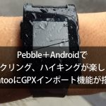 ventoo-for-pebble-finally-gpx-import-support-00000.jpg