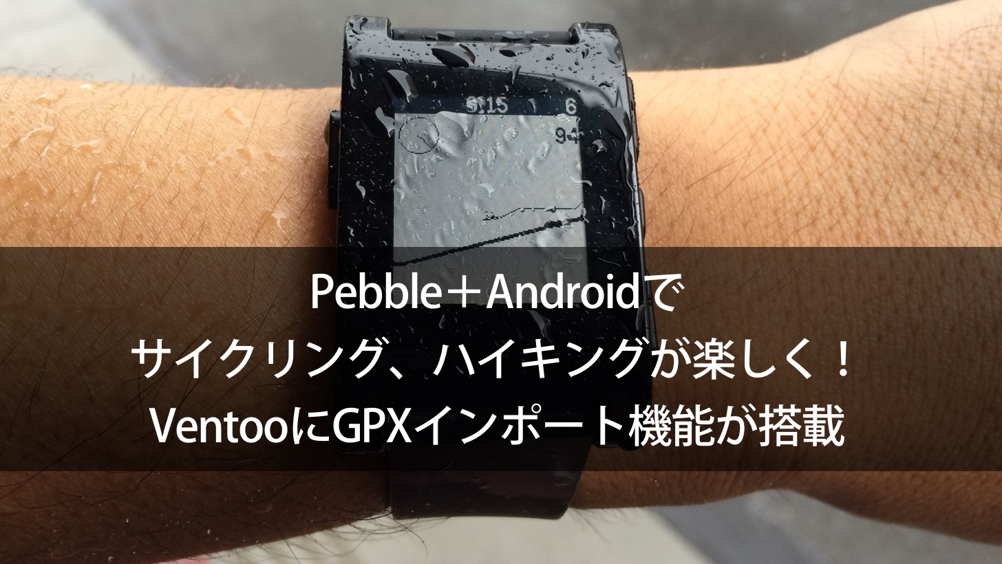 Ventoo for pebble finally gpx import support 00000