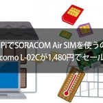 raspberry-pi-soracom-air-sim-l-02c-00000.jpg