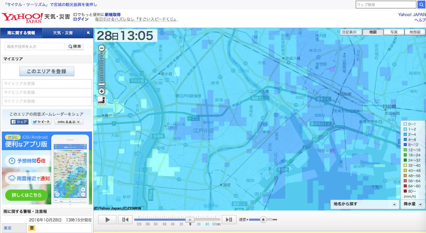 Amagumo zoom radar permalink maker 00004