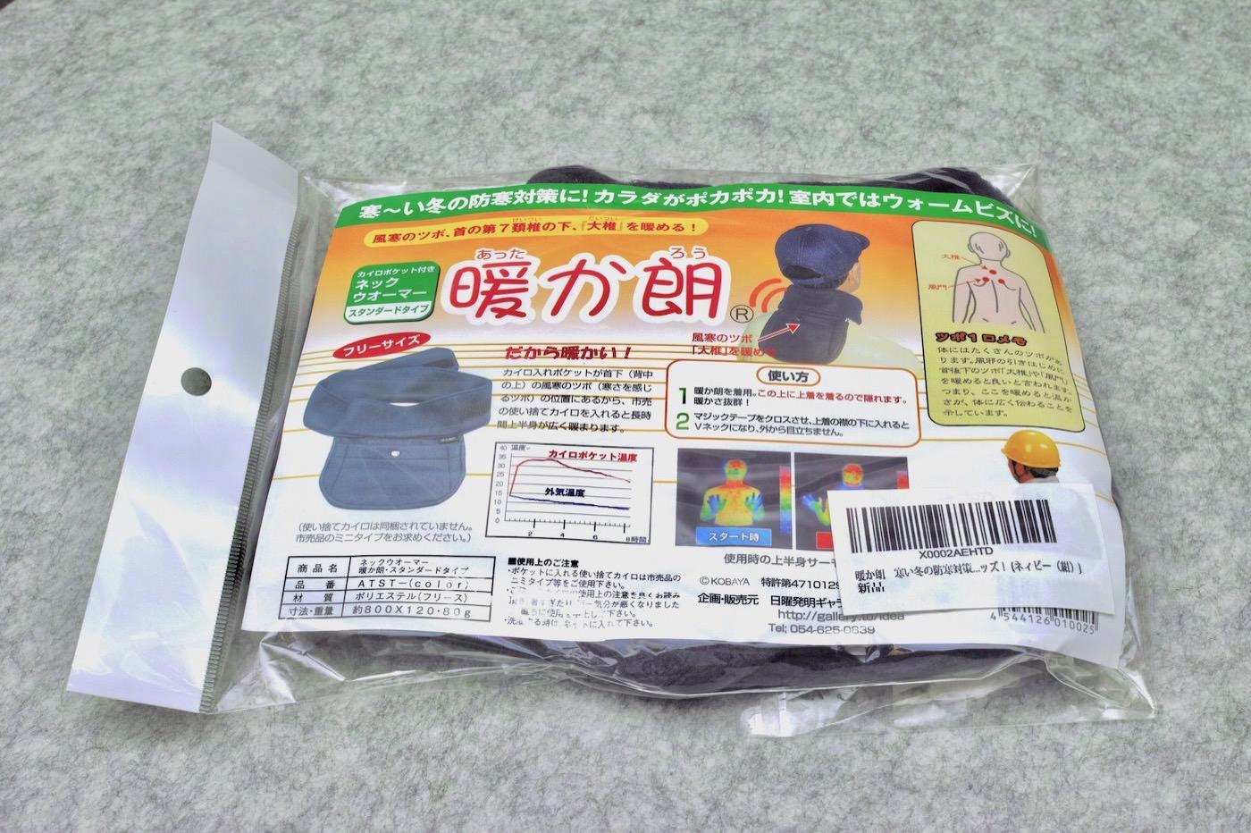 Atatakarou 2 00003