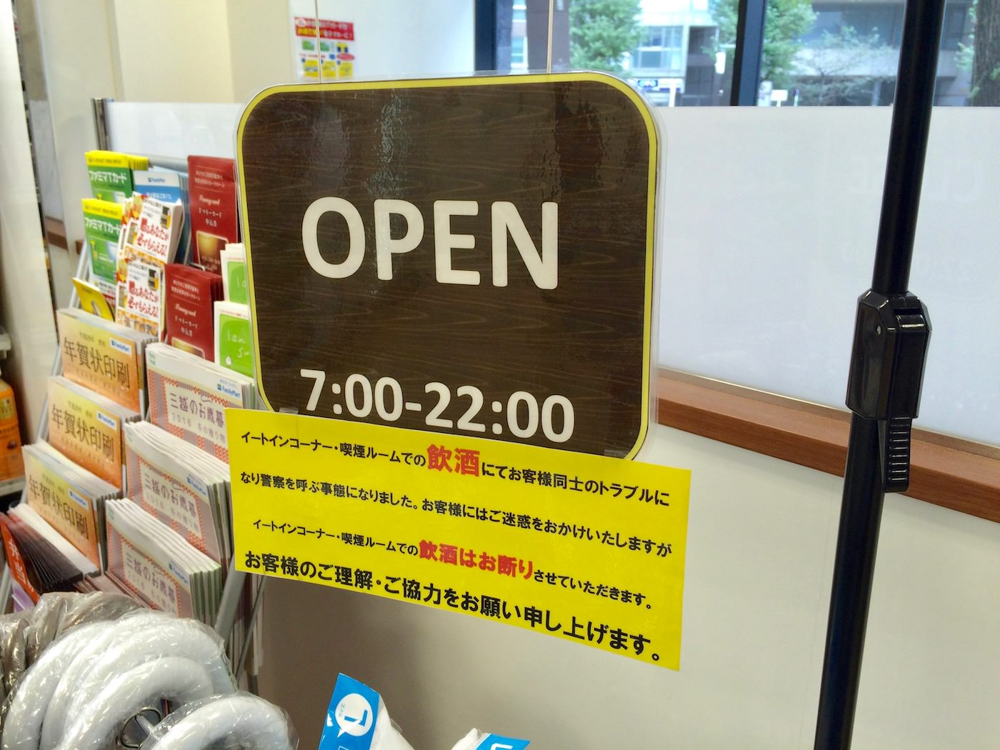 Familymart meguro shinsenchou 00010
