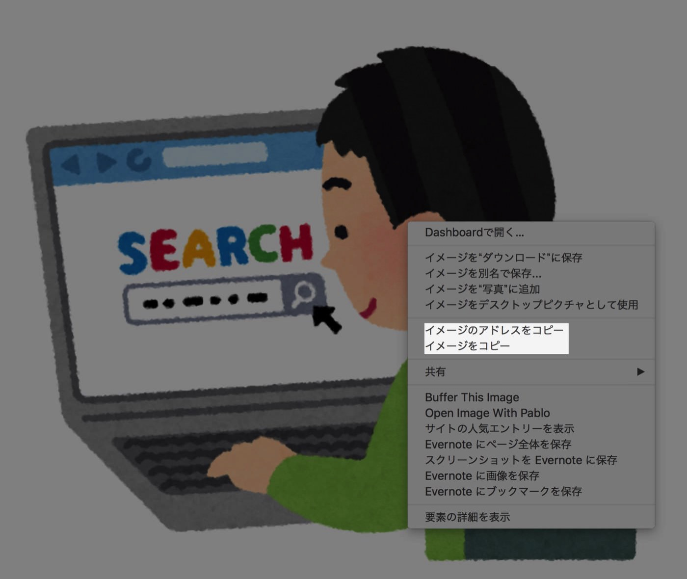 How to search irasutoya quickly 00004