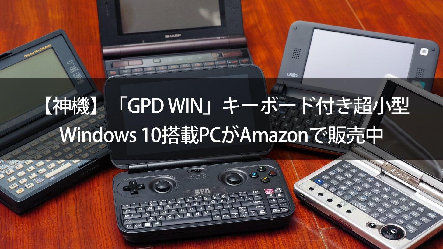 Gpd win now on sale 00001