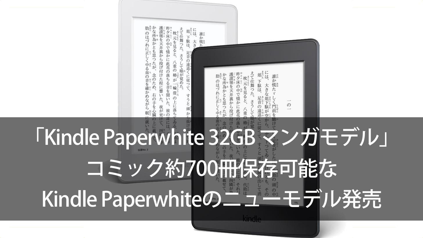Kindle paperwhite 32gb manga model 00000
