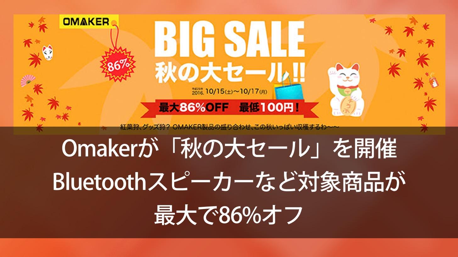 Omaker 2016 autumn sale 00000