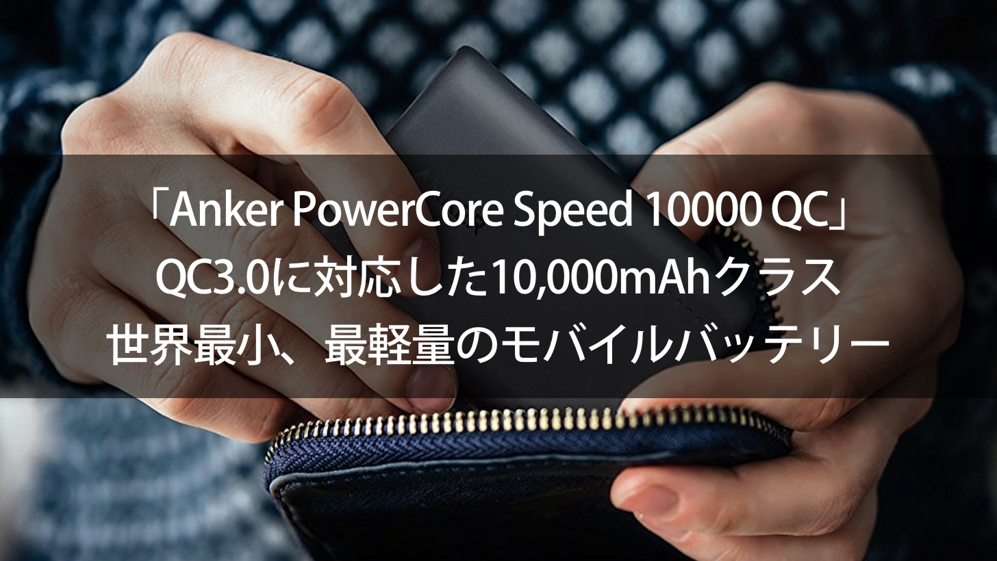 Powercore speed 10000 qc 00001