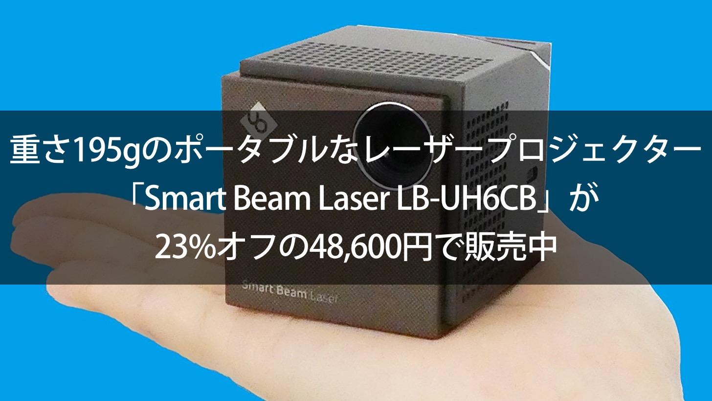 Smart beam laser lb uh6cb sale 00000