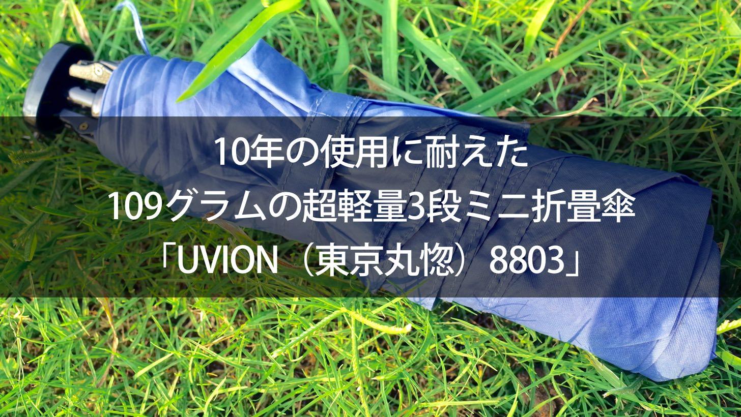 Uvion 8803 ultra lightweight folding umbrella 00000