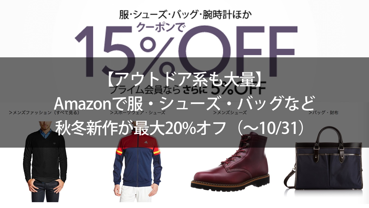 Amazon fashion coupon sale 2016 10 00000