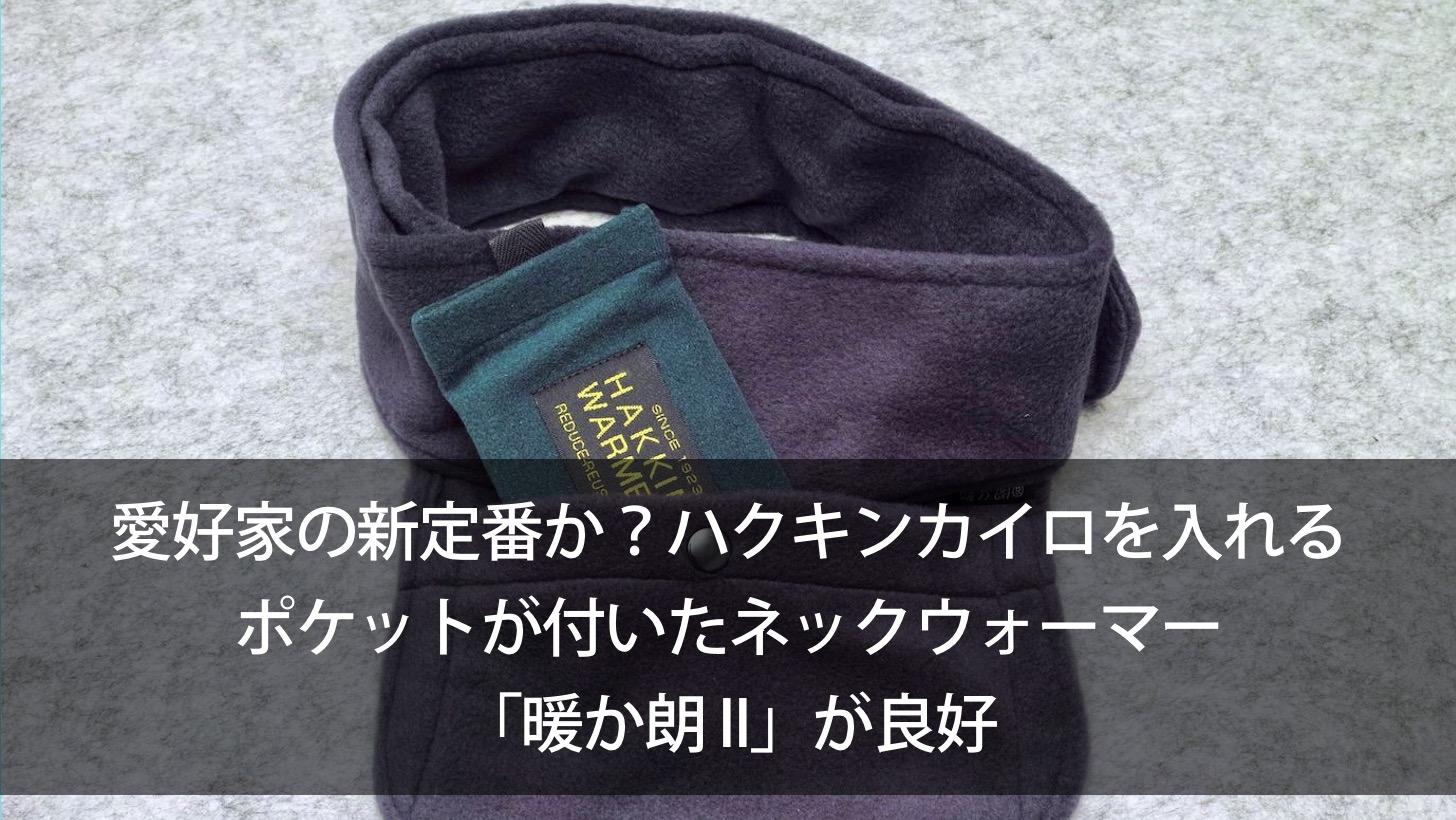 Atatakarou 2 00000