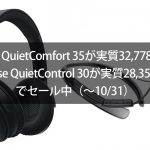 bose-quietcomfort-35-bose-quietcomfort-30-sale-2016-10-00000.jpg