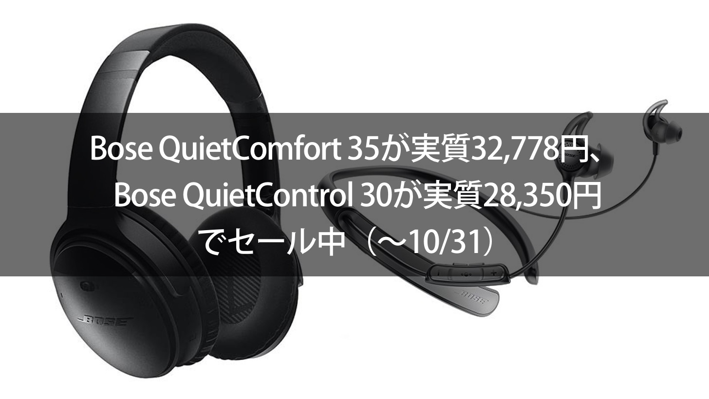 Bose quietcomfort 35 bose quietcomfort 30 sale 2016 10 00000