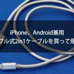 cotaron-iphone-android-lightning-microusb-combined-cable-00000.jpg