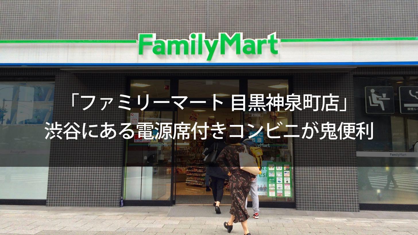 Familymart meguro shinsenchou 00000