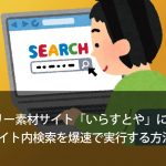 how-to-search-irasutoya-quickly-00000.jpg