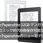 kindle-paperwhite-32gb-manga-model-00000.jpg