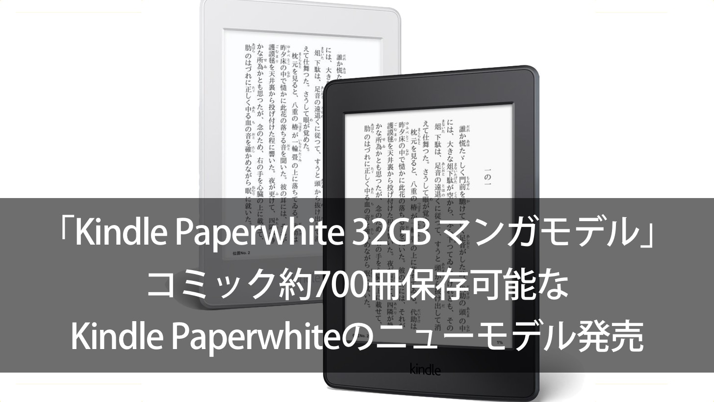 Kindle paperwhite 32gb manga model 00000
