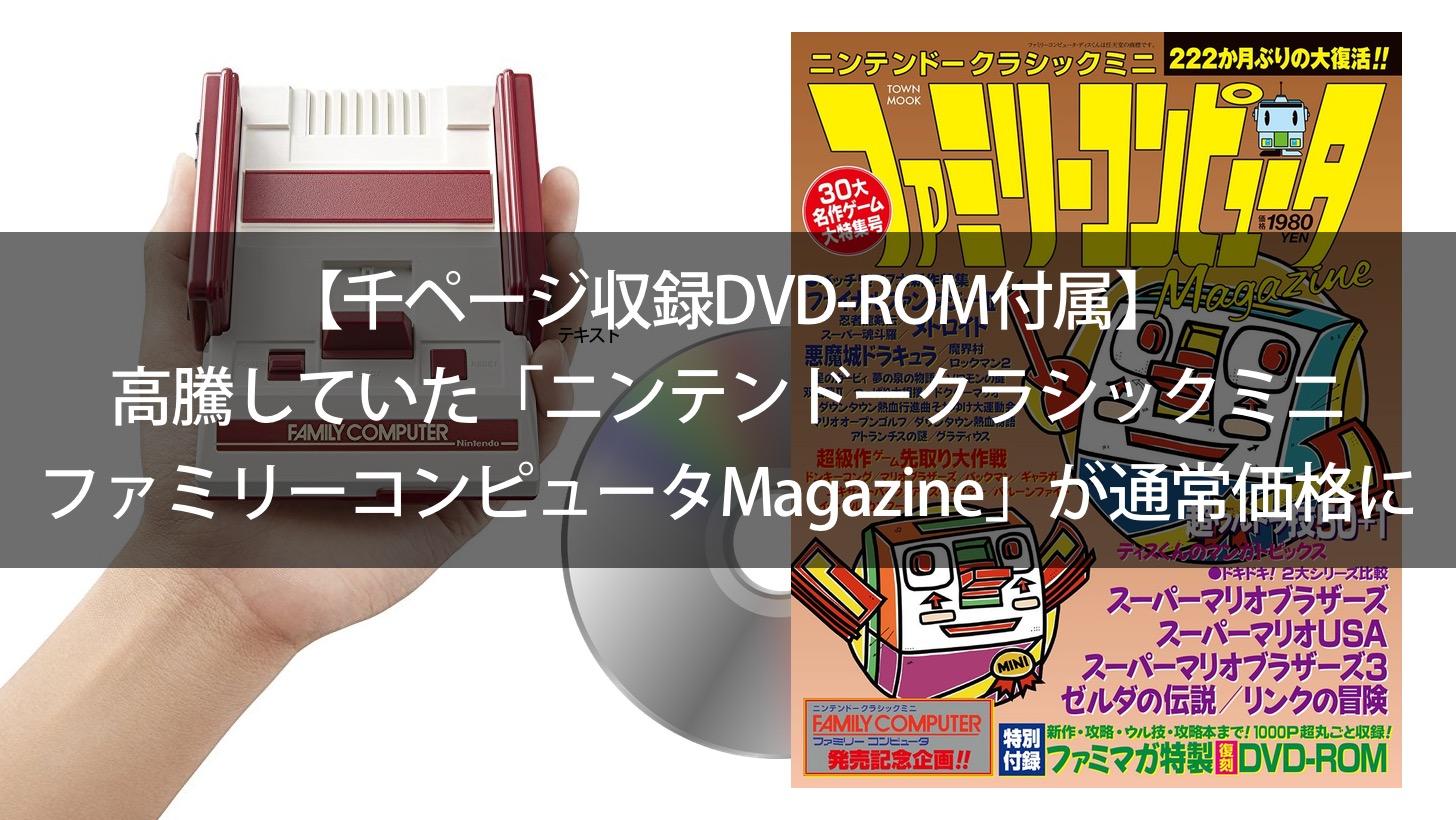 Nintendo classic mini family computer magazine 00000