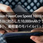 powercore-speed-10000-qc-00001.jpg