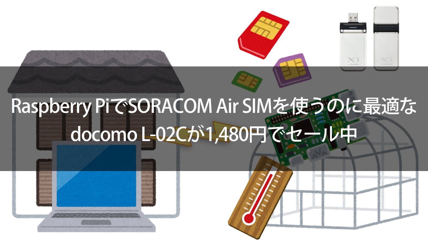 Raspberry pi soracom air sim l 02c 00000
