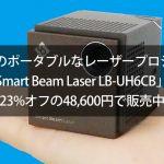 smart-beam-laser-lb-uh6cb-sale-00000.jpg