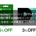 xbox-live-membership-dmm-point-code-sale-2016-10-00000.jpg