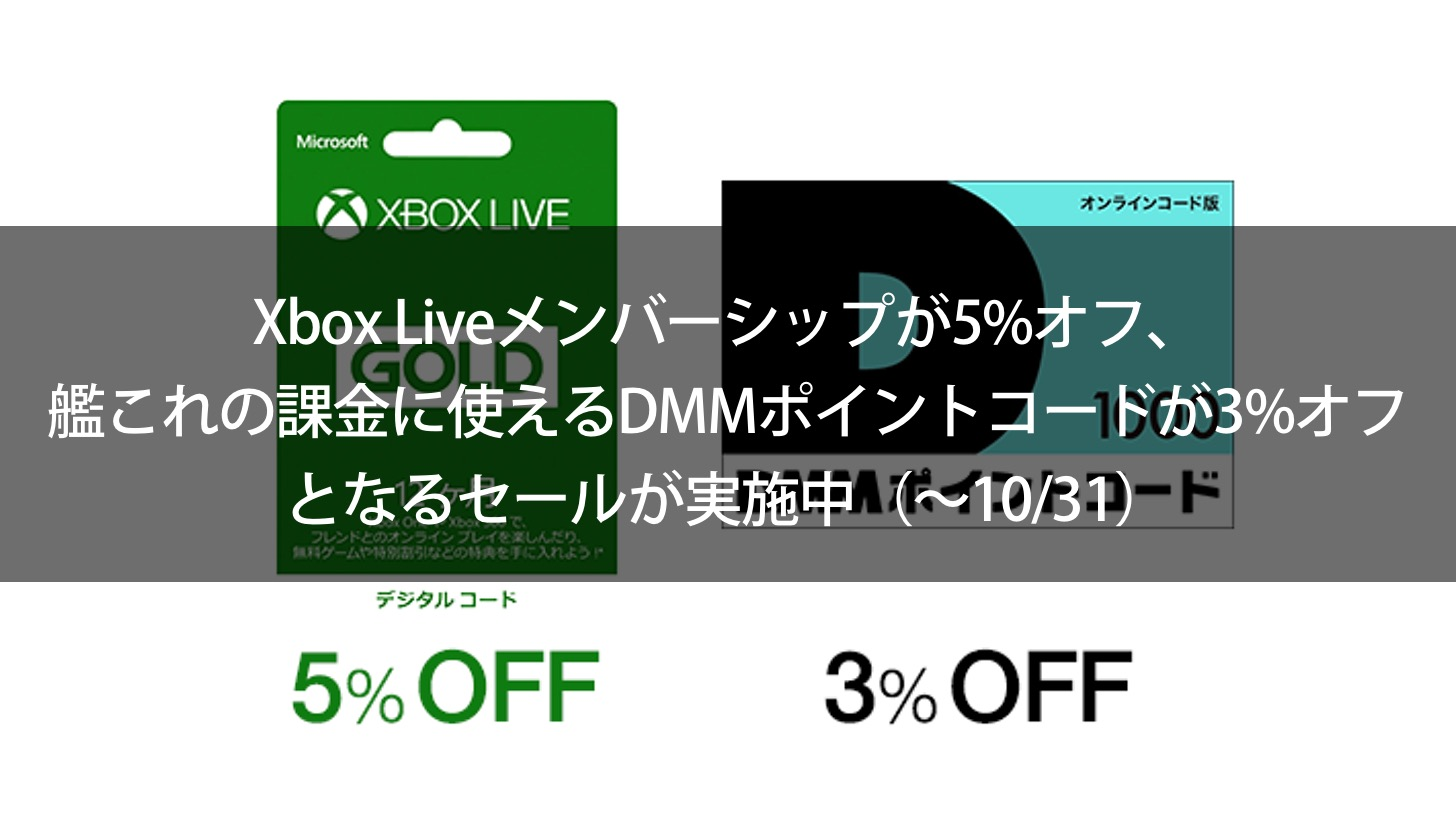 Xbox live membership dmm point code sale 2016 10 00000