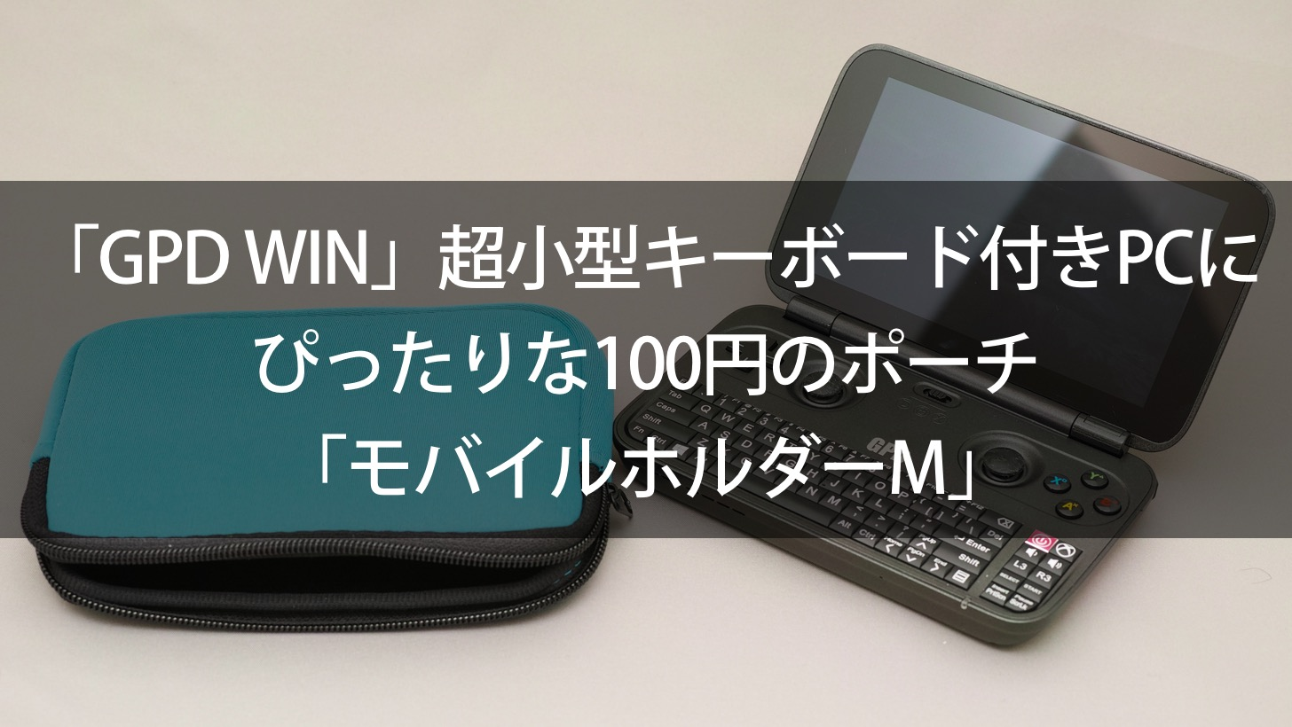 100 yen pouch mobile holder m seria gpd win 00000