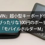 100-yen-pouch-mobile-holder-m-seria-gpd-win-00000.jpg