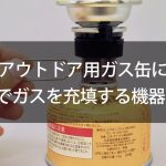 equipment-to-fill-the-gas-at-100-yen-to-the-outdoor-gas-cans-00000.jpg