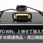 gpd-win-related-products-list-00004.jpg