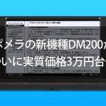 kingjim-pomera-dm200-became-less-than-40000-yen-00000.jpg