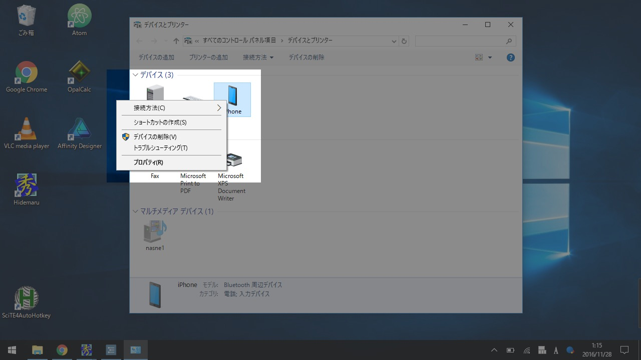 Bluetooth tethering between ios and windows 10 00012