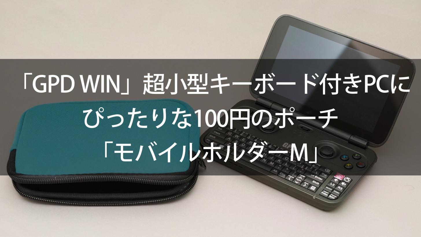 100 yen pouch mobile holder m seria gpd win 00000