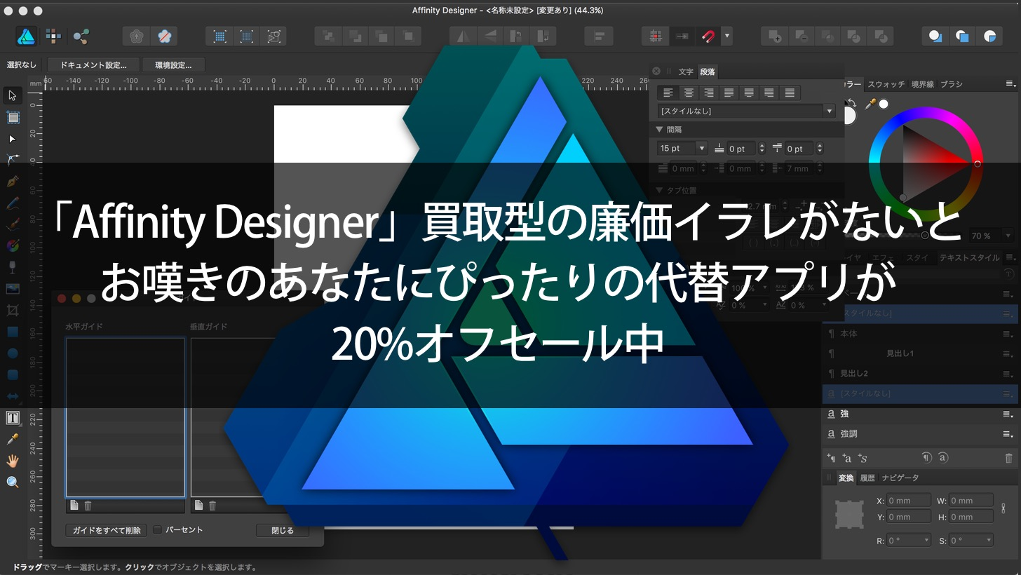 An inexpensive affinity designer which is an alternative to a adobe illustrator 00000