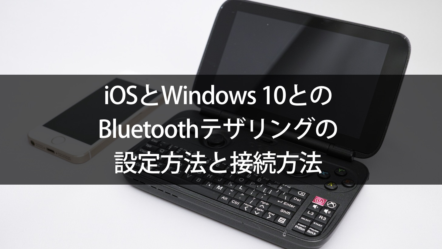 Bluetooth tethering between ios and windows 10 00000