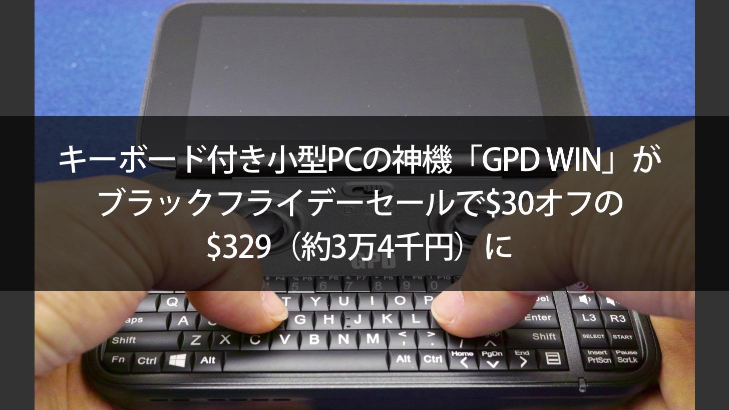 Gpd win black friday sale 2016 11 00001