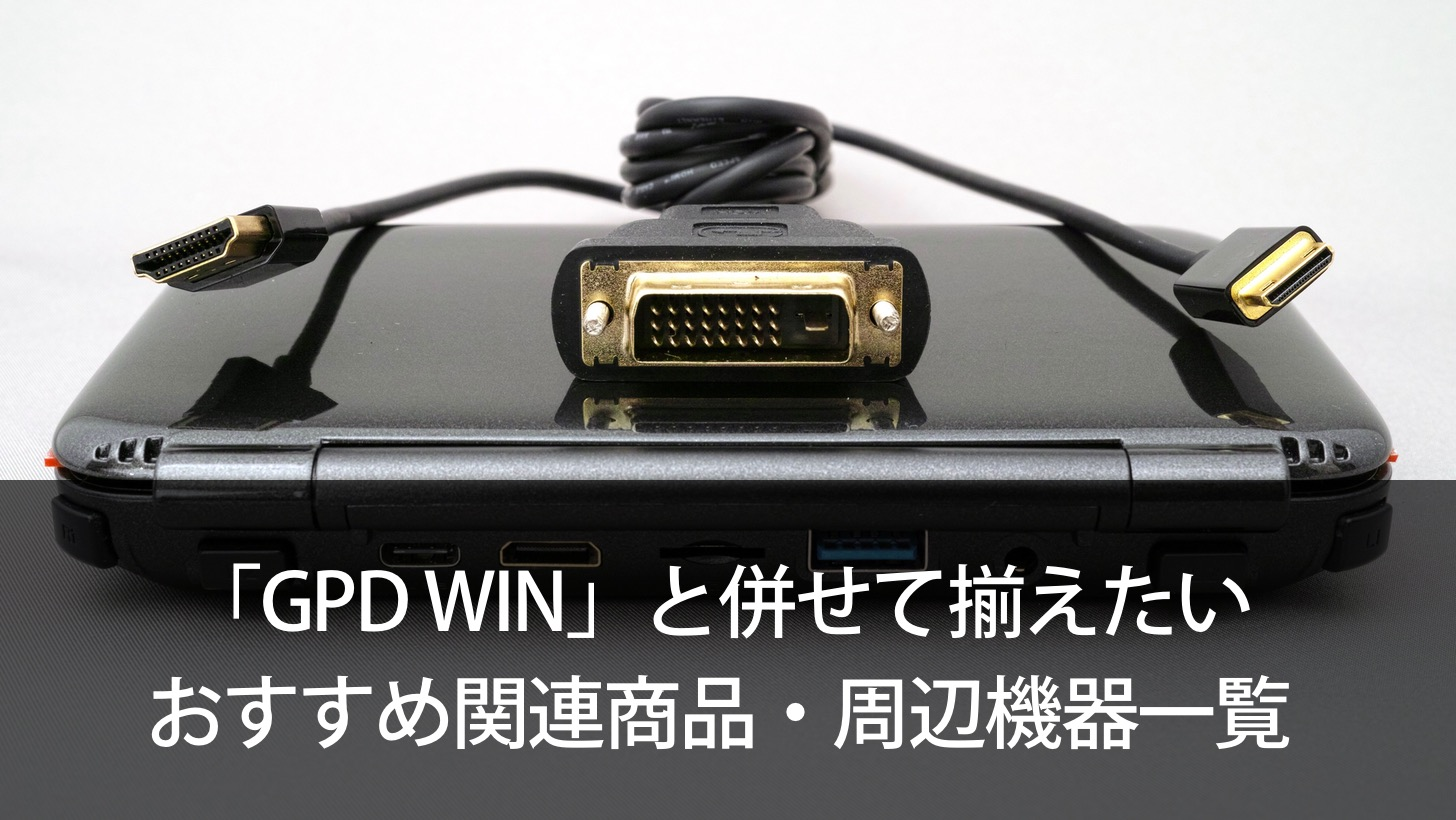 Gpd win related products list 00004