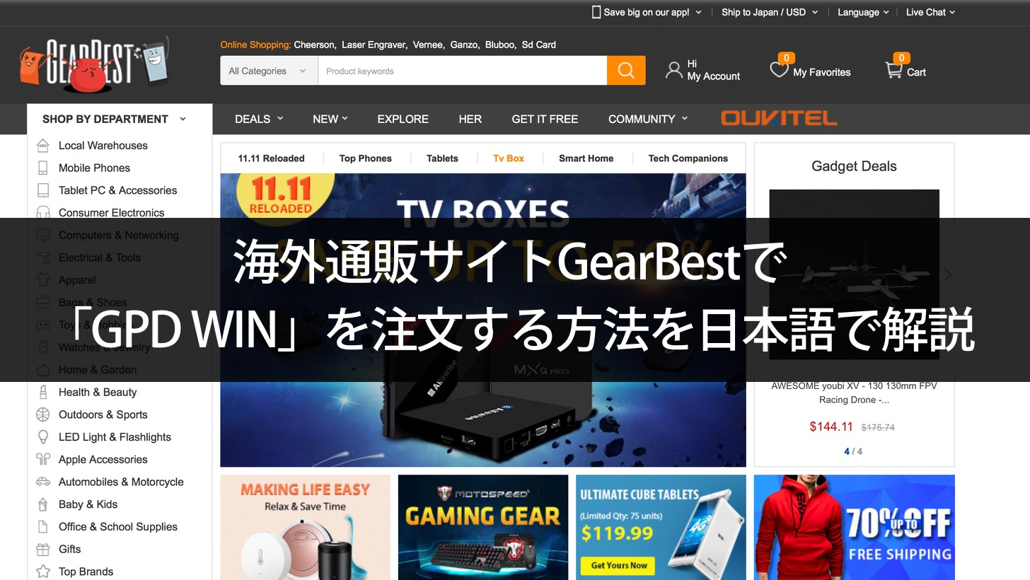 How to order a gpd win from gearbest 00000