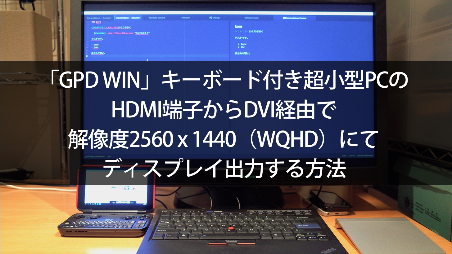 How to output wqhd resolution display via dvi from hdmi terminal of gpd win 00000